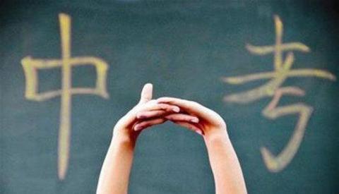 Zhongkao- High School Entrance Examination